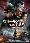 【新品】【DVD】ウォーキング・ウィズ・エネミー ナチスになりすました男 ジョナス・アームストロング