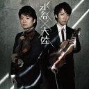 【新品】【CD】MIZUTANI×TAIRIKU TAIRIKU 水谷晃(vn、va/vn)