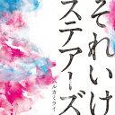 【新品】【CD】それいけステアーズ ハルカミライ
