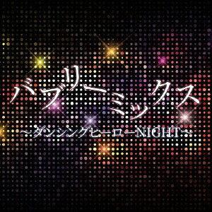 【新品】【CD】バブリーミックス ダンシングヒーローNIGHT (オムニバス)