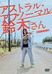 【DVD】アストラル・アブノーマル鈴木さん 松本穂香