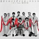 【CD】リボン feat.桜井和寿(Mr.Children) 東京スカパラダイスオーケストラ