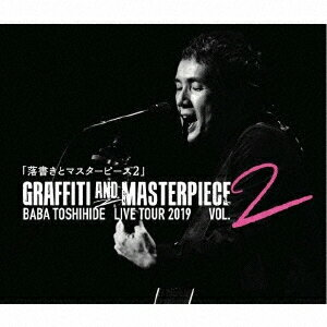 【CD】GRAFFITI AND MASTERPIECE vol.2 BABA TOSHIHIDE LIVE TOUR 2019 馬場俊英