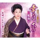 【新品】【CD】幸せは ホラ…/夫婦げんかも愛なのね 三船和子