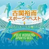 【新品】【CD】古関裕而スポーツ・ベスト〜みんなにエールを贈りたい (スポーツ曲)