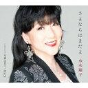 【新品】【CD】さよならはまだよ/写真の君へ/まだよ 水木翔子