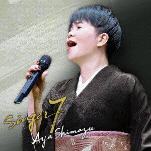 新品  CD SINGER7島津亜矢