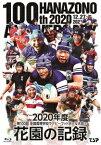 【新品】【ブルーレイ】花園の記録 2020年度 〜第100回 全国高等学校ラグビーフットボール大会〜 (スポーツ)