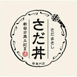 【新品】【CD】さだ丼〜新自分風土記III〜さだまさし
