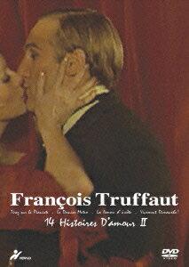 【DVD】フランソワ・トリュフォー DVD−BOX 「14の恋の物語」[II] フランソワ・トリュフォー(監督)