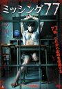 【新品】【DVD】ミッシング77 栗林里莉