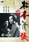 【新品】【DVD】あの頃映画 松竹DVDコレクション 60's Collection::風の視線 岩下志麻