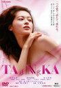 【新品】【DVD】TANNKA 短歌 黒谷友香