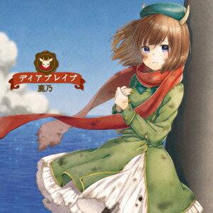 【新品】【CD】TVアニメ ヘヴィーオブジェクト エンディングテーマ::ディアブレイブ 鹿乃