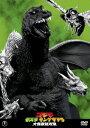 【新品】【DVD】ゴジラ モスラ キングギドラ 大怪獣総攻撃...