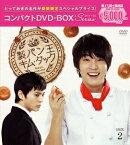 【新品】【DVD】製パン王キム・タック<ノーカット完全版> コンパクトDVD−BOX2 ユン・シユン