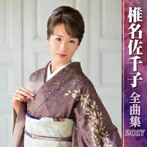 【新品】【CD】椎名佐千子 全曲集 2017 椎名佐千子