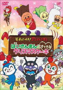 【新品】【DVD】それいけ!アンパンマン ばいきんまんとすてきなクリスマスケーキ やなせたかし(原作)