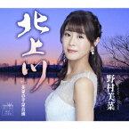 【新品】【CD】北上川 野村美菜