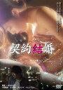 【新品】【DVD】契約結婚 小田飛鳥...