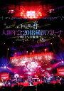 【新品】【DVD】和楽器バンド 大新年会2018 横浜アリーナ 〜明日への航海〜 和楽器バンド