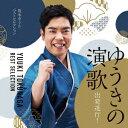 【新品】【CD】ゆうきの演歌 出発進行!〜徳永ゆうきベストセレクション〜 徳永ゆうき