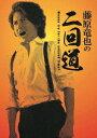 【新品】【DVD】藤原竜也の二回道(セカンドウ)DVD−BOX 藤原竜也