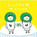 【新品】【CD】とんぶりの唄 とんぶり兄妹