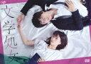 【新品】【DVD】MBSドラマイズム「文学処女」 森川葵