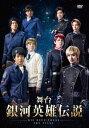 【新品】【DVD】舞台 銀河英雄伝説 DIE NEUE THESE THE STAGE 永田聖一朗