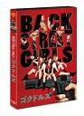 【新品】【DVD】テレビドラマ BACK STREET GIRLS ゴクドルズ 白洲迅