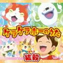 【新品】【CD】ケラケラホーのうた 紘毅