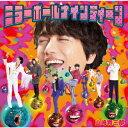 【新品】【CD】MIRROR BALL'19 山崎育三郎