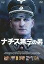 【DVD】ナチス 第三の男 ジェイソン・クラーク
