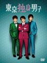 【DVD】東京独身男子 DVD−BOX 高橋一生