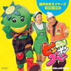 【CD】ママとあそぼう!ピンポンパン ソング・コレクション 酒井ゆきえイヤーズ(1975〜1978) (V.A.)