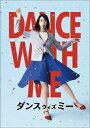 【DVD】ダンスウィズミー プレミアム・エディション 三吉彩花