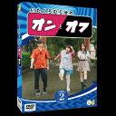 【DVD】いたくろむらせのオンとオフ(2) 板倉俊之(インパルス)/黒沢かずこ(森三中)/村瀬紗英(NMB48)