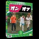 【DVD】いたくろむらせのオンとオフ(3) 板倉俊之(インパルス)/黒沢かずこ(森三中)/村瀬紗英(NMB48)
