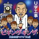【新品】【CD】ビギン・ザ・ギンザ U字工事