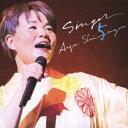 【新品】【CD】SINGER5 島津亜矢