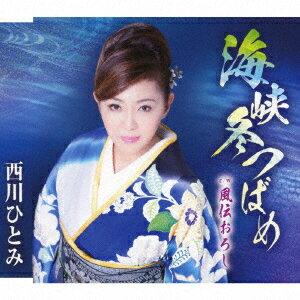 【新品】【CD】海峡冬つばめ/風伝おろし 西川ひとみ