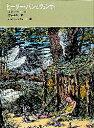 【新品】ピーター・パンとウェンディ 福音館書店 J・M・バリー/作 石井桃子/訳 F・D・ベッドフォード/画