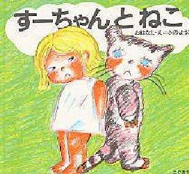 【新品】【本】すーちゃんとねこ さのようこ/ おはなし・え