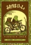 【新品】【本】ふたりはいっしょ アーノルド・ローベル/作 三木卓/訳