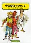 【新品】【本】少年たんていブラウン 2 ドナルド・ソボル/著 花輪莞爾/訳