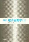 現代電子回路学 1 雨宮好文/著