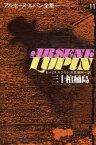 【新品】【本】アルセーヌ=ルパン全集 11 三十棺桶島 モーリス=ルブラン/著