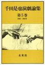 【新品】【本】千田是也演劇論集 第5巻 1963〜1965年 国際演劇...
