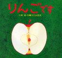 【新品】【本】りんごです 川端誠/作